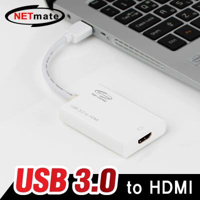 NETmate NM-CEH02 USB3.0 to HDMI 컨버터 [CD47]