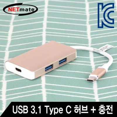 NETmate NM-CF302P USB3.1 Type C 2포트 허브 + Type C 충전 포트 [CA32]-아이씨뱅큐