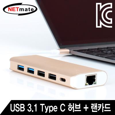 NETmate NM-CF322P USB3.1 Type C 4포트 3 in 1 멀티 허브(허브+랜카드+충전) [FK05]-아이씨뱅큐
