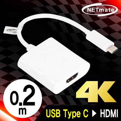 NETmate USB3.1 Type C to HDMI 컨버터(무전원/Alternate Mode) [FM01]