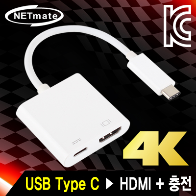 NETmate NM-CH11 USB3.1 Type C to HDMI + 충전 컨버터(무전원/Alternate Mode) [FZ19]-아이씨뱅큐