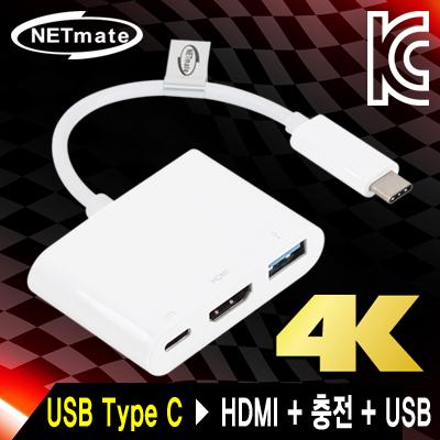 NETmate NM-CUH02P USB3.1 Type C to HDMI + 충전 컨버터(무전원/Alternate Mode) [CD31]
