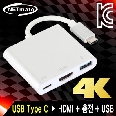 NETmate NM-CUH03P USB3.1 Type C to HDMI + 충전 컨버터(무전원/Alternate Mode) [CD33]