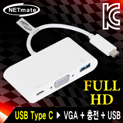 NETmate NM-CUV02P USB3.1 Type C to VGA(RGB) + 충전 컨버터(무전원/Alternate Mode) [FP18]