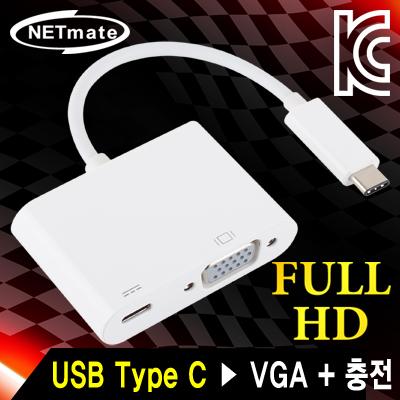 NETmate NM-CV11 USB3.1 Type C to VGA(RGB) + 충전 컨버터(무전원/Alternate Mode) [GA63]