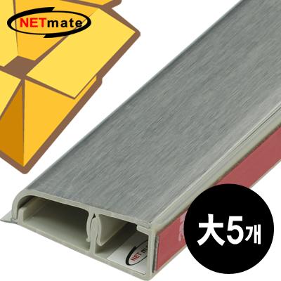 NETmate 인테리어 알루미늄 PVC 몰드 1m (大/5개) [DF08]-아이씨뱅큐