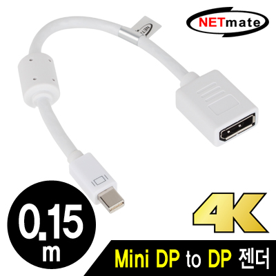 NETmate NM-DPG04 Mini DisplayPort to DisplayPort 1.2 케이블 젠더(화이트) [GK84]
