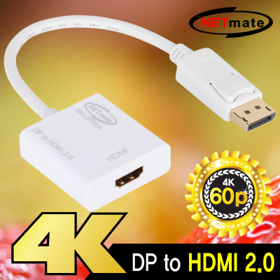 NETmate NM-DPH04 DisplayPort 1.2 to HDMI 2.0 컨버터(무전원) [FY09]
