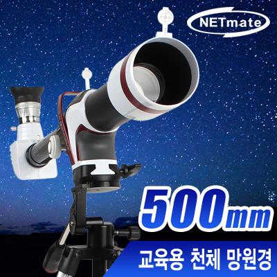 NETmate 교육용 천체 망원경(500mm) [DL25]-아이씨뱅큐