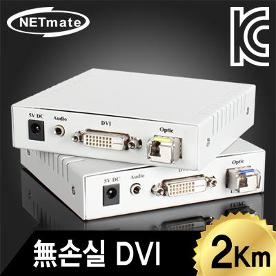 NETmate DVI + Audio 1:1 광 리피터 (2Km/LC타입)[최대 20Km] [FR12]-아이씨뱅큐