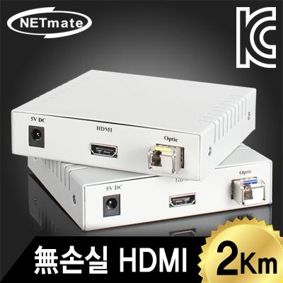 NETmate HDMI 1:1 광 리피터 (2Km/LC타입)[최대 20Km] [FM12]-아이씨뱅큐