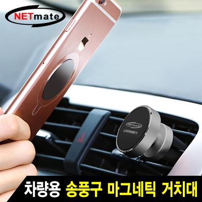 NETmate NM-GMM90 차량용 모바일 송풍구 마그네틱 거치대 [A103]