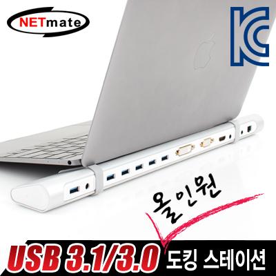 NETmate NM-GUD01 USB3.1/3.0 듀얼 디스플레이 올인원 도킹 스테이션 [FS82]-아이씨뱅큐