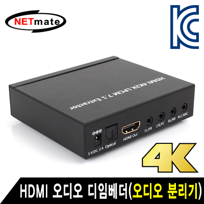 NETmate NM-HDA03 4K 60Hz HDMI 2.0 오디오 디임베더(오디오 분리기/Audio De-Embedder) [CG02]-아이씨뱅큐