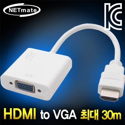 NETmate HDMI to VGA(RGB) 컨버터(유·무전원) [A110]