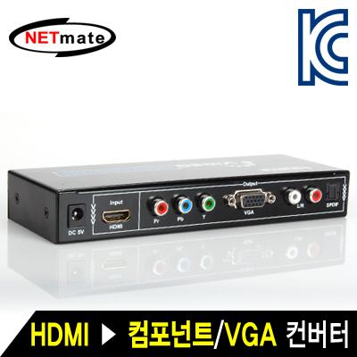 NETmate HDMI to 컴포넌트(YPbPr)/VGA(RGB) 컨버터 [FJ39]-아이씨뱅큐