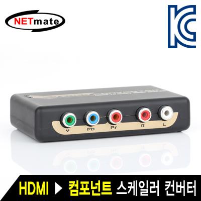 NETmate NM-HYV02 HDMI to 컴포넌트(YPbPr) 스케일러 컨버터 [CJ63]