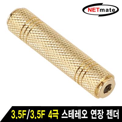 NETmate NM-JR19 3.5F/3.5F 4극 스테레오 연장 젠더(골드메탈) [FD54]