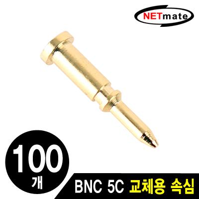 NETmate NM-JRPIN BNC 5C 커넥터 교체용 속심(100개) [GG72]