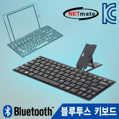 NETmate NM-KB08B Ultra slim 블루투스 키보드(블랙/스탠드 겸용) [A109]-아이씨뱅큐