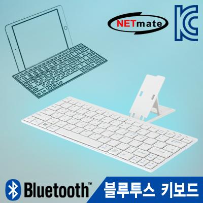 NETmate NM-KB08W Ultra slim 블루투스 키보드(화이트/스탠드 겸용) [DL14]-아이씨뱅큐