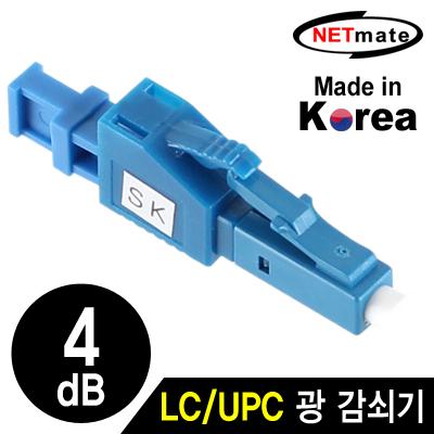 NETmate NM-LUPC04 LC/UPC 싱글모드 광 감쇠기(4dB) [다13]-아이씨뱅큐
