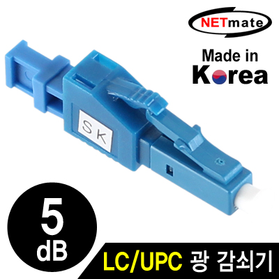 NETmate NM-LUPC05 LC/UPC 싱글모드 광 감쇠기(5dB) [다14]-아이씨뱅큐