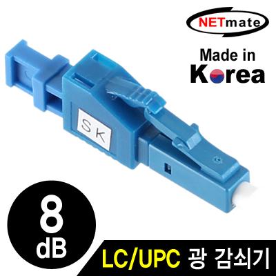 NETmate NM-LUPC08 LC/UPC 싱글모드 광 감쇠기(8dB) [다17]-아이씨뱅큐