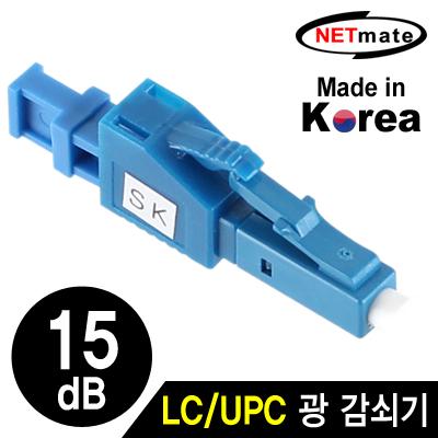 NETmate NM-LUPC15 LC/UPC 싱글모드 광 감쇠기(15dB) [다19]-아이씨뱅큐