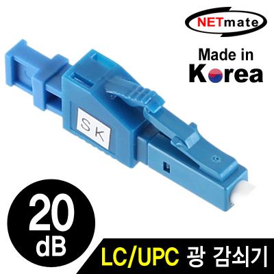 NETmate NM-LUPC20 LC/UPC 싱글모드 광 감쇠기(20dB) [다20]-아이씨뱅큐