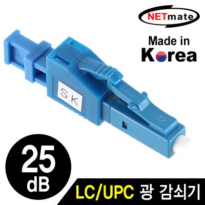 NETmate NM-LUPC25 LC/UPC 싱글모드 광 감쇠기(25dB) [다21]-아이씨뱅큐