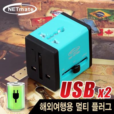 NETmate 해외여행용 USB 충전 멀티 플러그(US, EU, AU, UK, USB 2포트) [FK29]