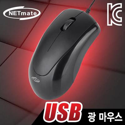 NETmate NM-OM02 USB 광 마우스 [A115]-아이씨뱅큐