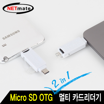 NETmate NM-OTG09 USB3.0 Micro SD 2 in 1 멀티 카드리더기(OTG & Type C) ① [GF03]