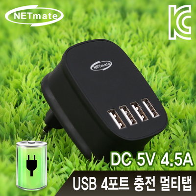 NETmate NM-P05B USB 4포트 충전 멀티탭(5V 4.5A/플러그 타입/블랙) [GH98]-아이씨뱅큐