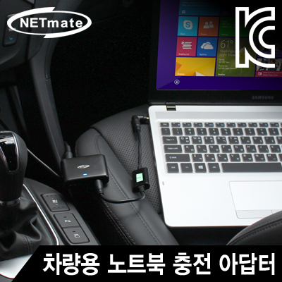 NETmate NM-PL08C 차량용 노트북 충전 아답터(3 in 1) [CF34 CF35]-아이씨뱅큐