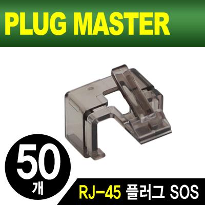 PLUG MASTER NM-PS01BK RJ-45 플러그 SOS(블랙/50개) [FG62]-아이씨뱅큐