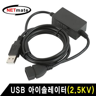 NETmate NM-RBU31 USB 아이솔레이터(2.5KV) [FM57]-아이씨뱅큐