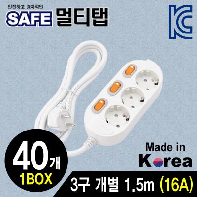 SAFE 멀티탭 3구 개별 접지 1.5m [40개 세트] [GQ07]