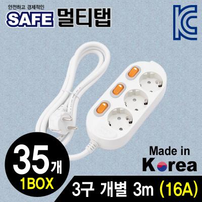 SAFE 멀티탭 3구 개별 접지 3m [35개 세트] [FS93]