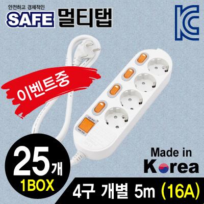 SAFE 멀티탭 4구 개별 접지 5m [25개 세트] [FS02]-아이씨뱅큐
