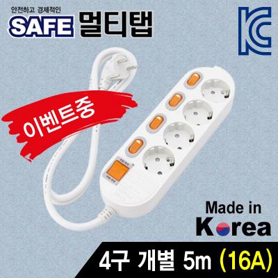 SAFE 멀티탭 4구 개별 접지 5m [FS02]-아이씨뱅큐