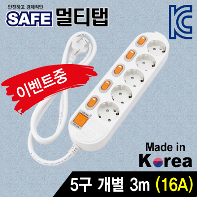 SAFE 멀티탭 5구 개별 접지 3m [GJ01]