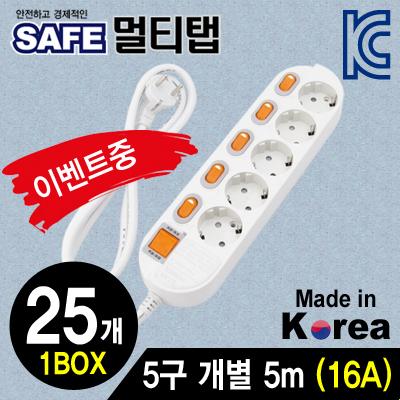 SAFE 멀티탭 5구 개별 접지 5m [25개 세트] [GJ02]-아이씨뱅큐