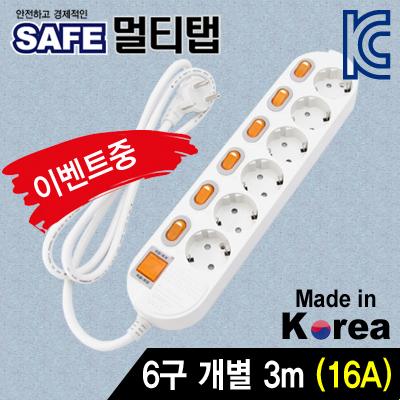 SAFE 멀티탭 6구 개별 접지 3m [FW04]
