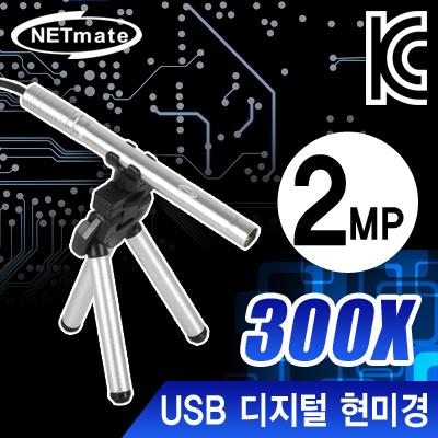 NETmate USB 디지털 현미경(200만 화소/300배율/4LED) [FP39]-아이씨뱅큐