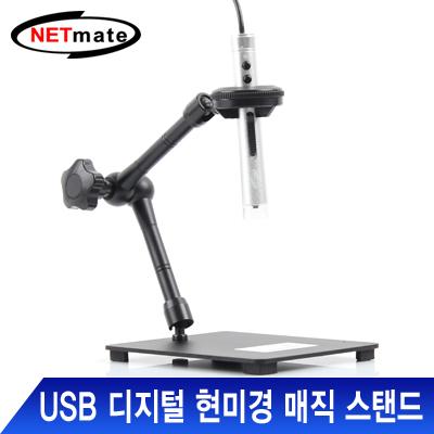 NETmate USB 디지털 현미경 매직 스탠드 [FJ63]-아이씨뱅큐