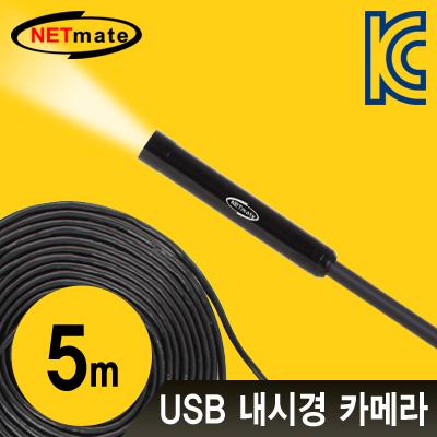 NETmate USB 내시경 카메라(5m/IP67 방수/4LED) [FP42]-아이씨뱅큐