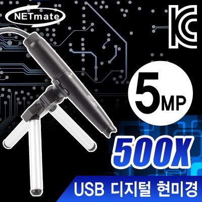 NETmate USB 디지털 현미경(500만 화소/500배율/4LED) [FP16]-아이씨뱅큐
