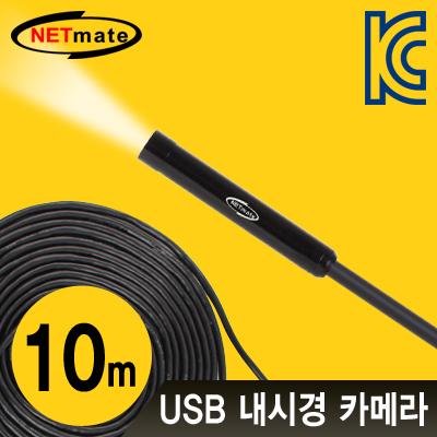 NETmate USB 내시경 카메라(10m/IP67 방수/4LED) [FP45]-아이씨뱅큐